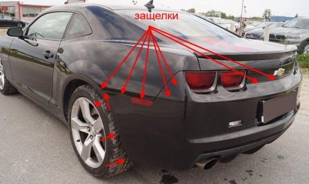 mounting points for the rear bumper Chevrolet Camaro (2009-2015)